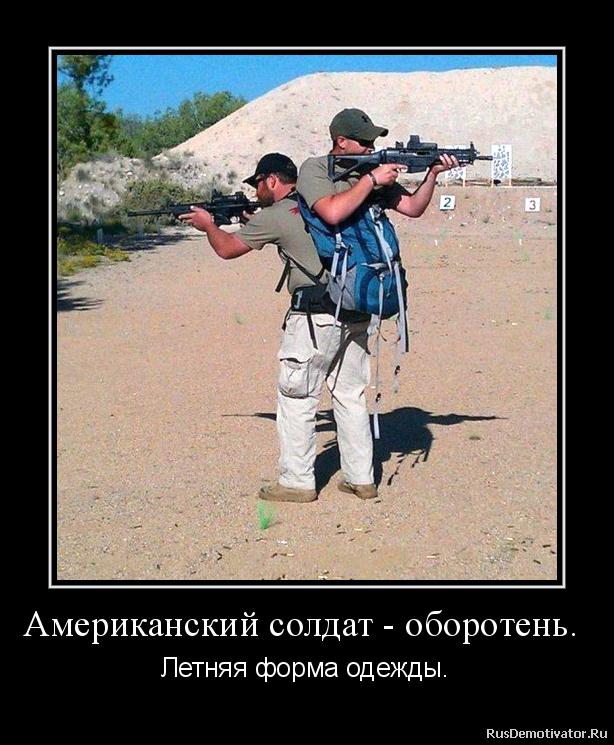 Американский солдат - оборотень. - Летняя форма одежды.