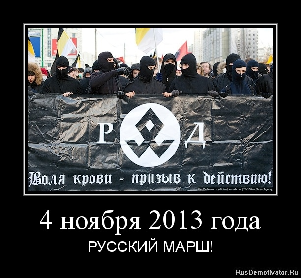 4 ноября 2013 года - РУССКИЙ МАРШ!