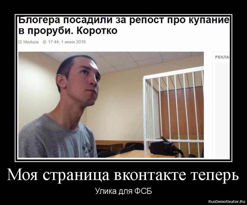 Моя страница вконтакте теперь - Улика для ФСБ
