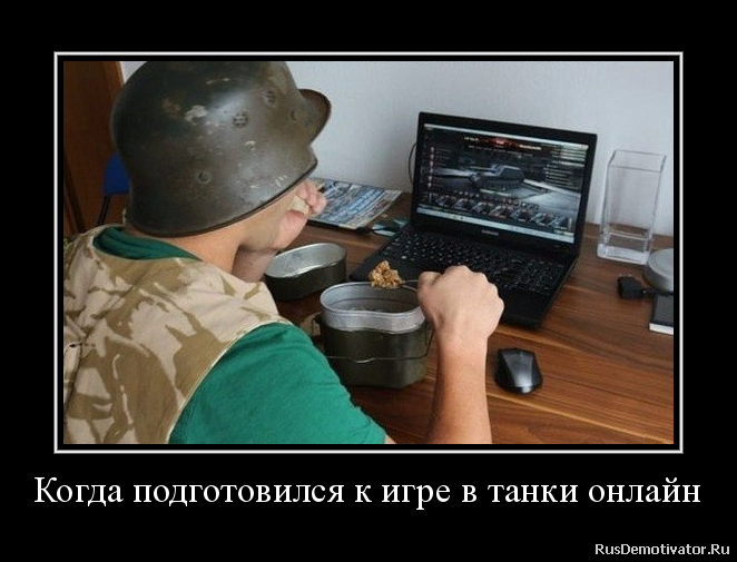 Когда подготовился к игре в танки онлайн