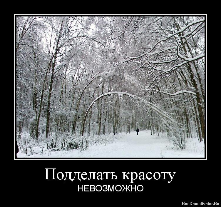 Подделать красоту - НЕВОЗМОЖНО