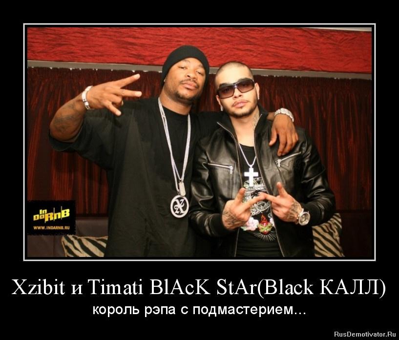 Xzibit и Timati BlAcK StAr(Black КАЛЛ) - король рэпа с подмастерием...
