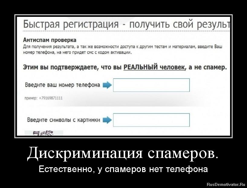 Дискриминация спамеров. - Естественно, у спамеров нет телефона