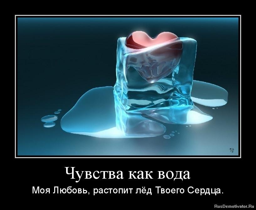 Чувства как вода - Моя Любовь, растопит лёд Твоего Сердца.