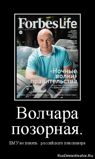 Волчара позорная. ЕМУ не понять   российского пенсионера