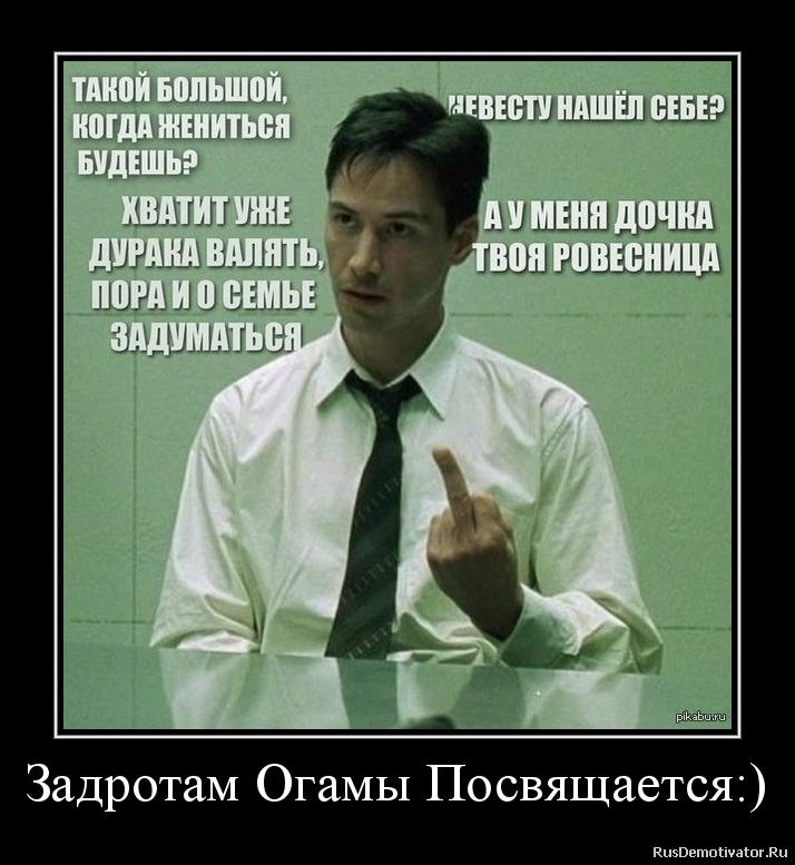 Задротам Огамы Посвящается:)