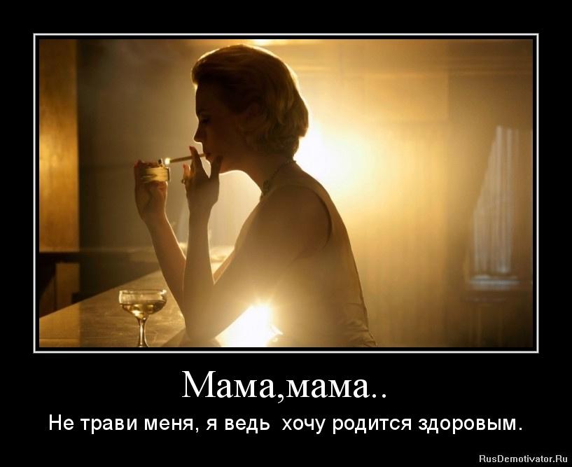 Мама, мама.. - Не трави меня, я ведь хочу родится здоровым.