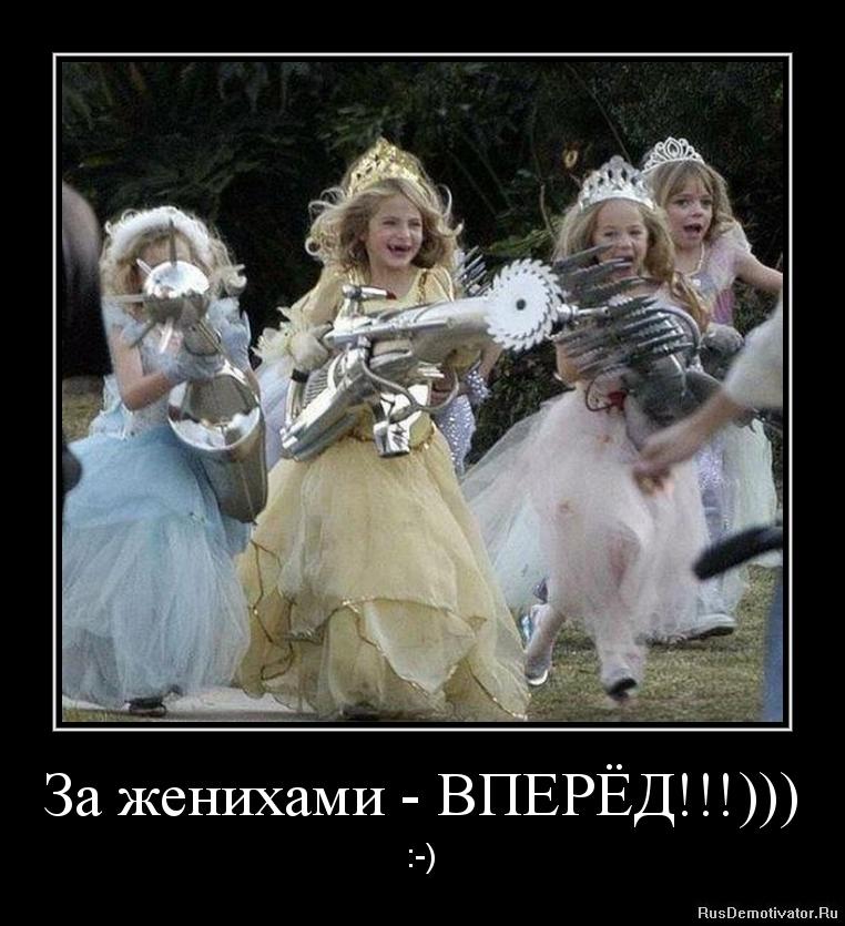 За женихами - ВПЕРЁД!!!))) - :-)