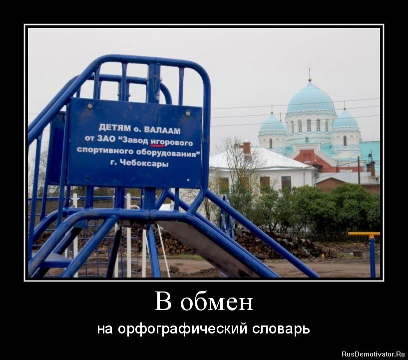 В обмен - на орфографический словарь