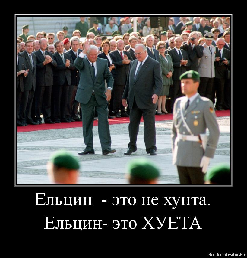 Ельцин  - это не хунта.  Ельцин- это ХУЕТА
