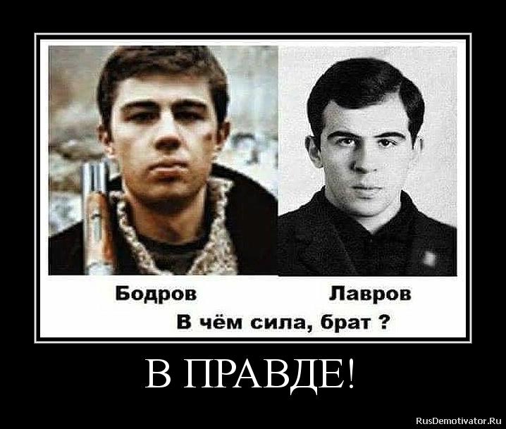 В ПРАВДЕ!