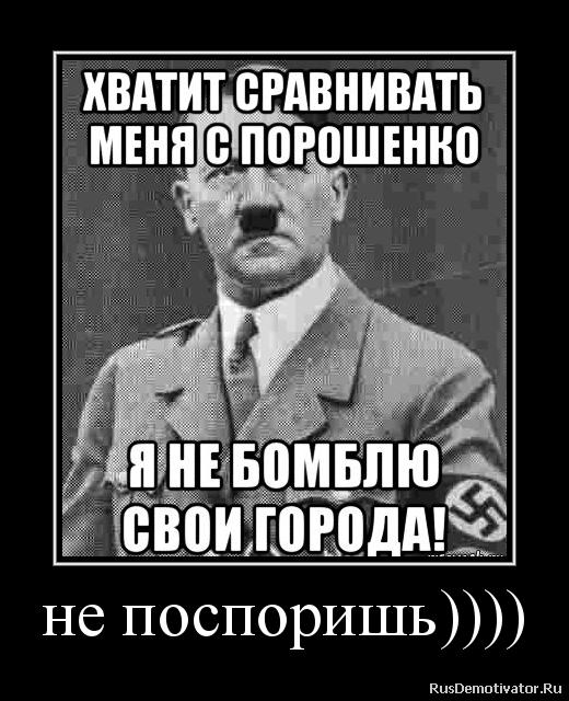 не поспоришь))))