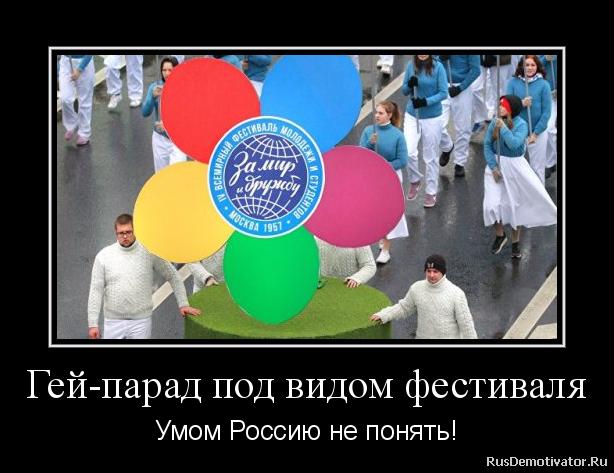 Гей-парад под видом фестиваля - Умом Россию не понять!