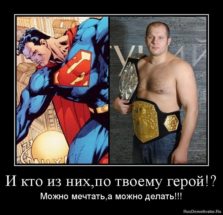 И кто из них, по твоему герой!? - Можно мечтать, а можно делать!!!
