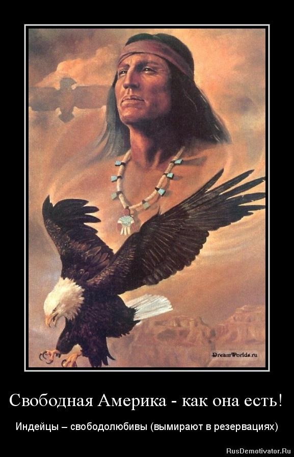 Свободная Америка - как она есть! - Индейцы – свободолюбивы (вымирают в резервациях)