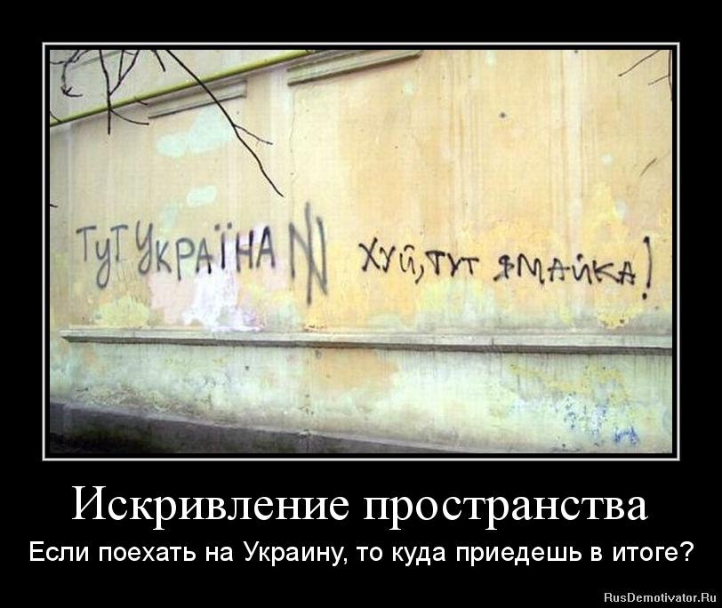 Искривление пространства - Если поехать на Украину, то куда приедешь в итоге?
