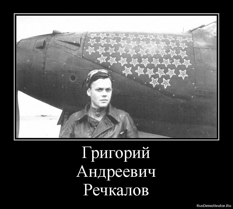 Григорий Андреевич Речкалов