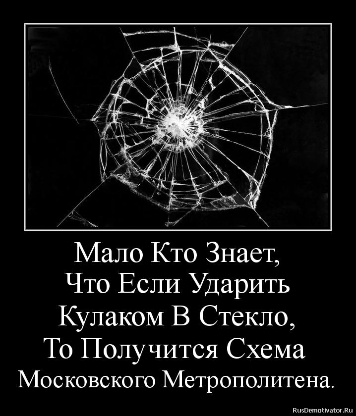 Схема Московского