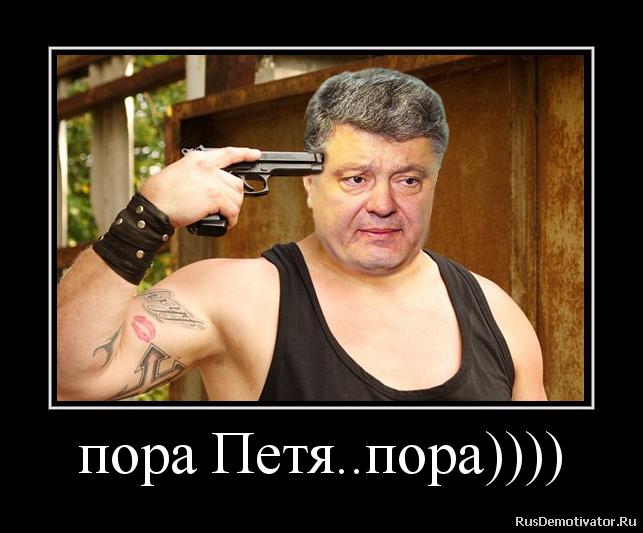 пора Петя..пора))))