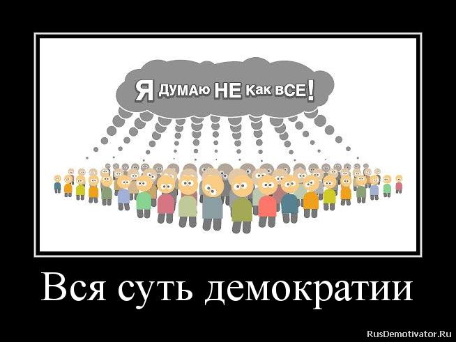 Вся суть демократии