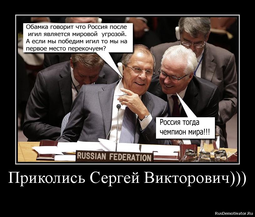 Приколись Сергей Викторович)))