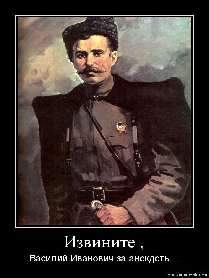 Извините , - Василий Иванович за анекдоты...
