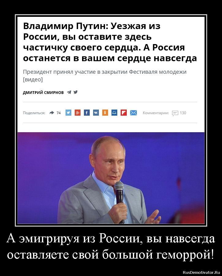 А эмигрируя из России, вы навсегда оставляете свой большой геморрой!