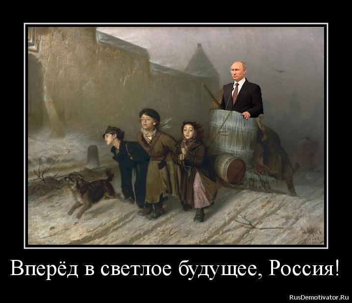 Вперёд в светлое будущее, Россия!
