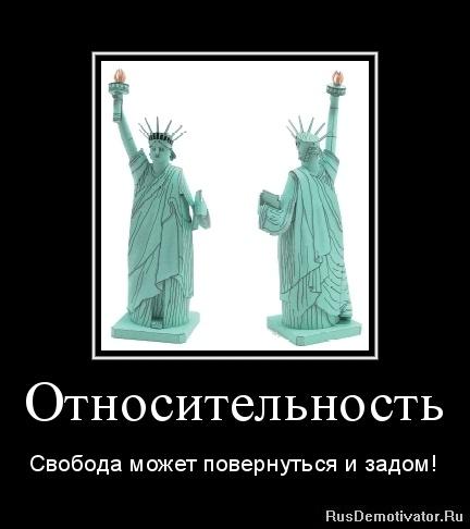 Относительность - Свобода может повернуться и задом!