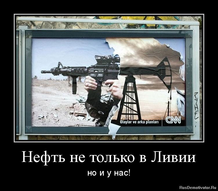 Нефть не только в Ливии - но и у нас!