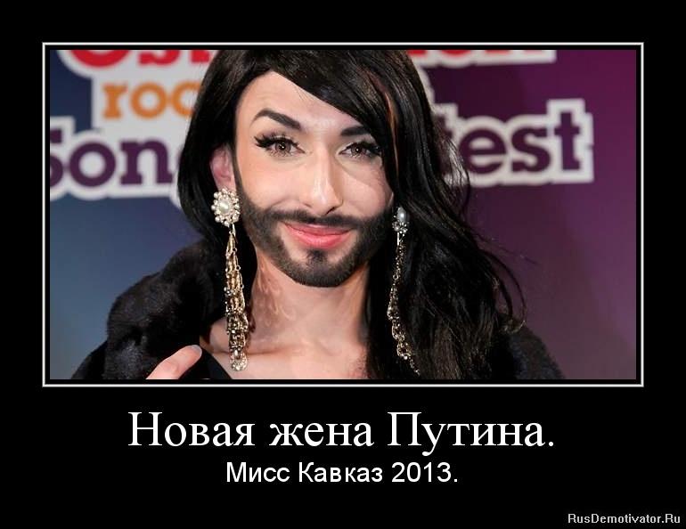 Новая жена Путина. - Мисс Кавказ 2013.