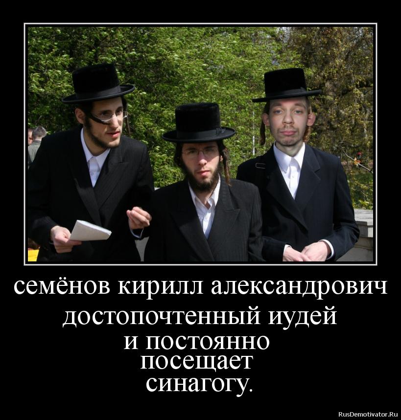 семёнов кирилл александрович достопочтенный иудей и постоянно  посещает  синагогу.