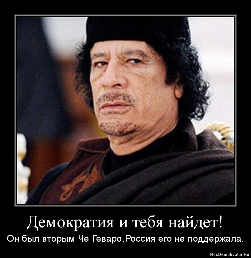 Демократия и тебя найдет! - Он был вторым Че Геваро.Россия его не поддержала.