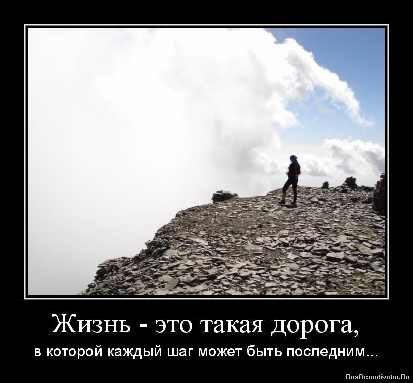 Жизнь - это такая дорога, - в которой каждый шаг может быть последним...