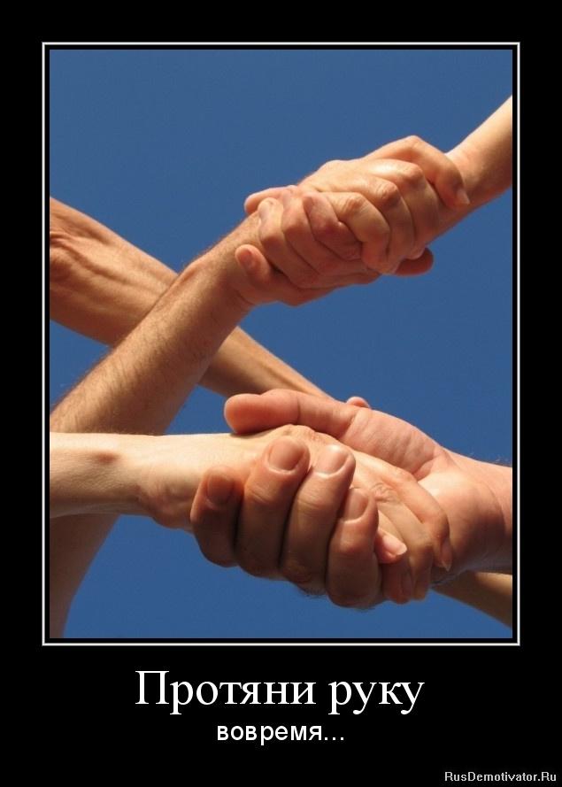 Протяни мне руку своей надежды