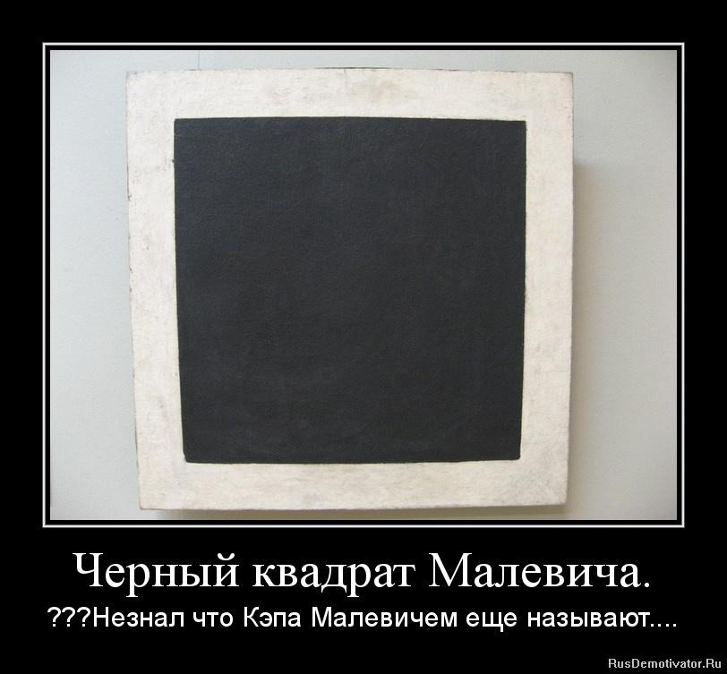 Черный квадрат Малевича. - ???Незнал что Кэпа Малевичем еще называют....