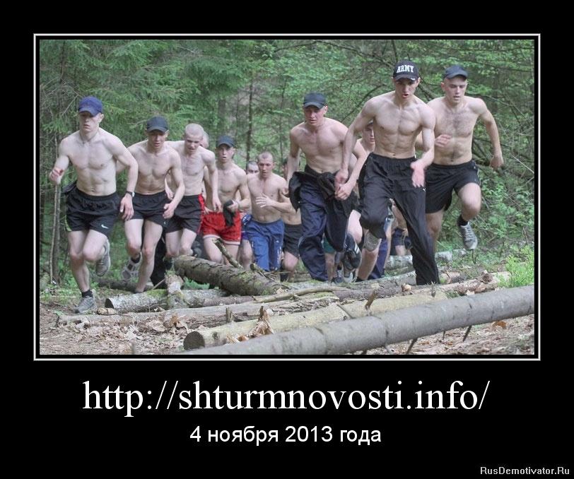 http://shturmnovosti.info/ - 4 ноября 2013 года
