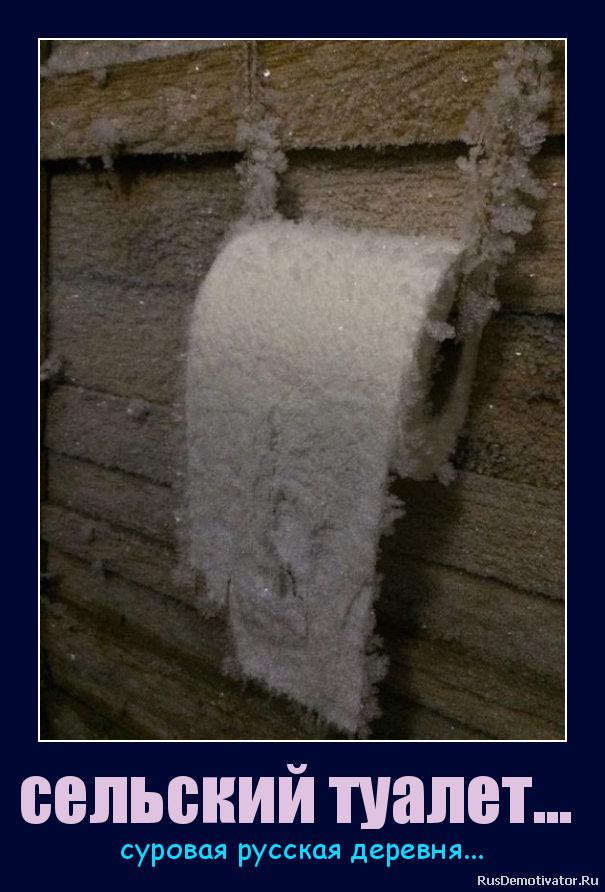 сельский туалет... - суровая русская деревня...