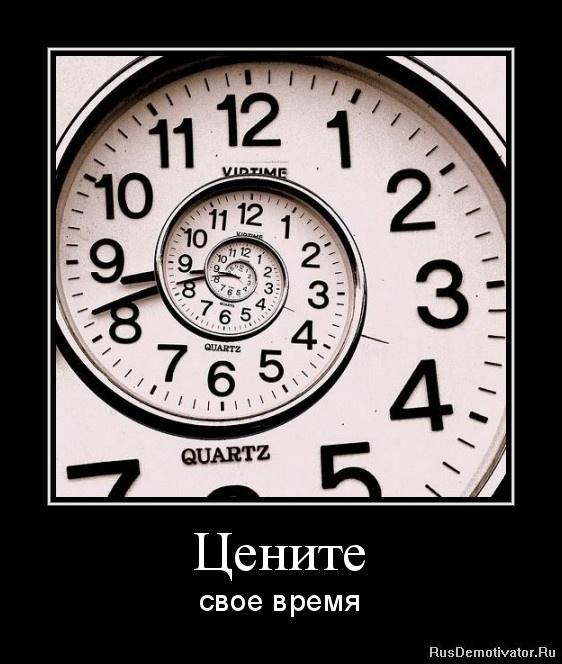 Цените - свое время