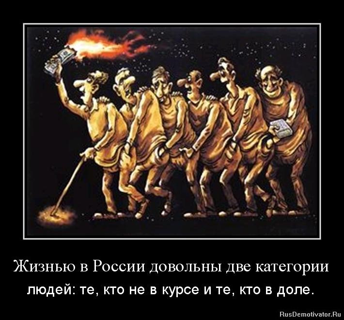 Жизнью в России довольны две категории - людей: те, кто не в курсе и те, кто в доле.