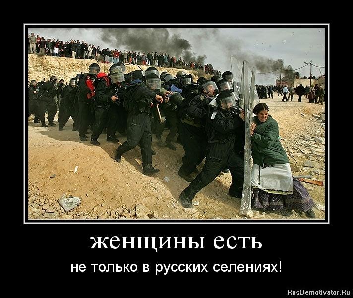 женщины есть - не только в русских селениях!