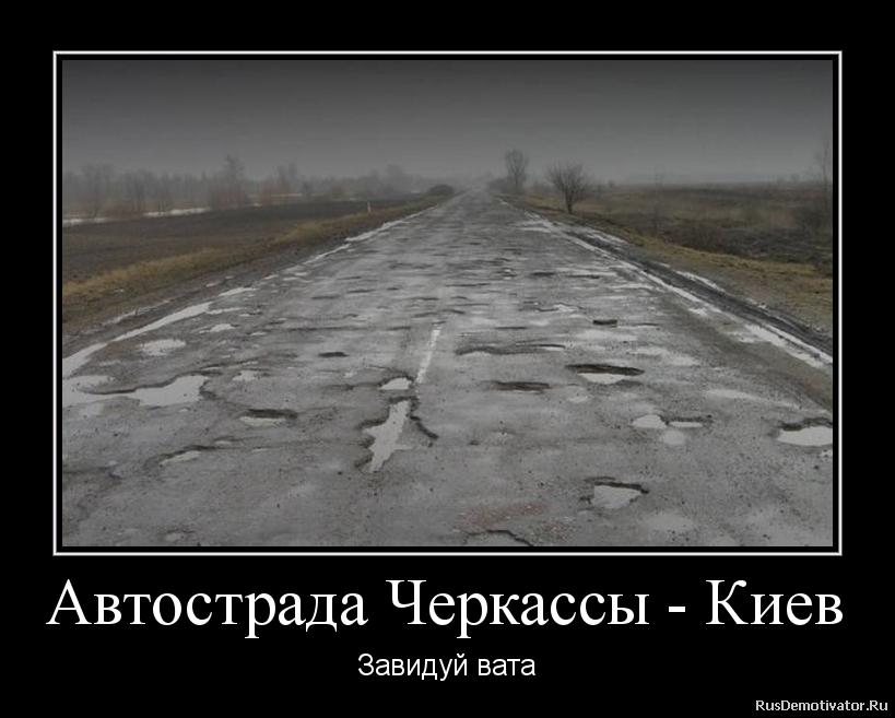 Автострада Черкассы - Киев - Завидуй вата