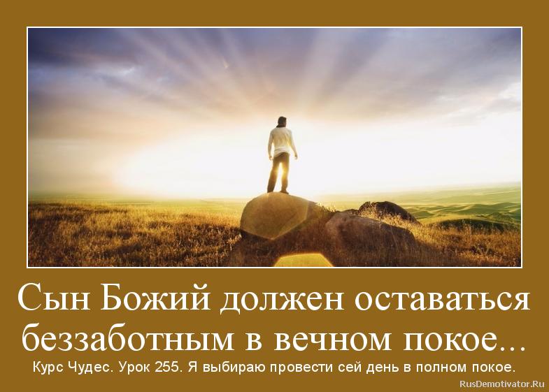 Сын Божий должен оставаться беззаботным в вечном покое... - Курс Чудес. Урок 255. Я выбираю провести сей день в полном покое.