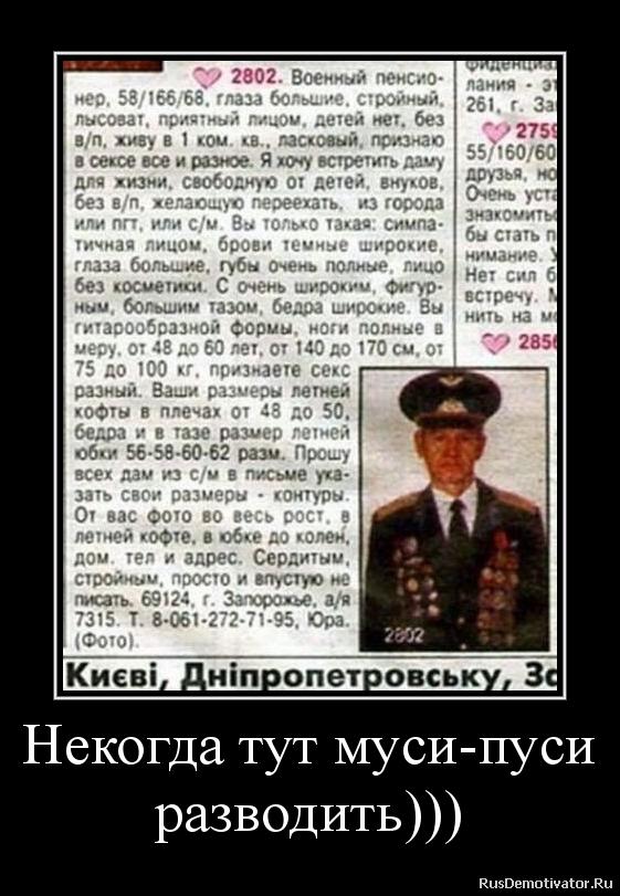 Некогда тут муси-пуси разводить)))