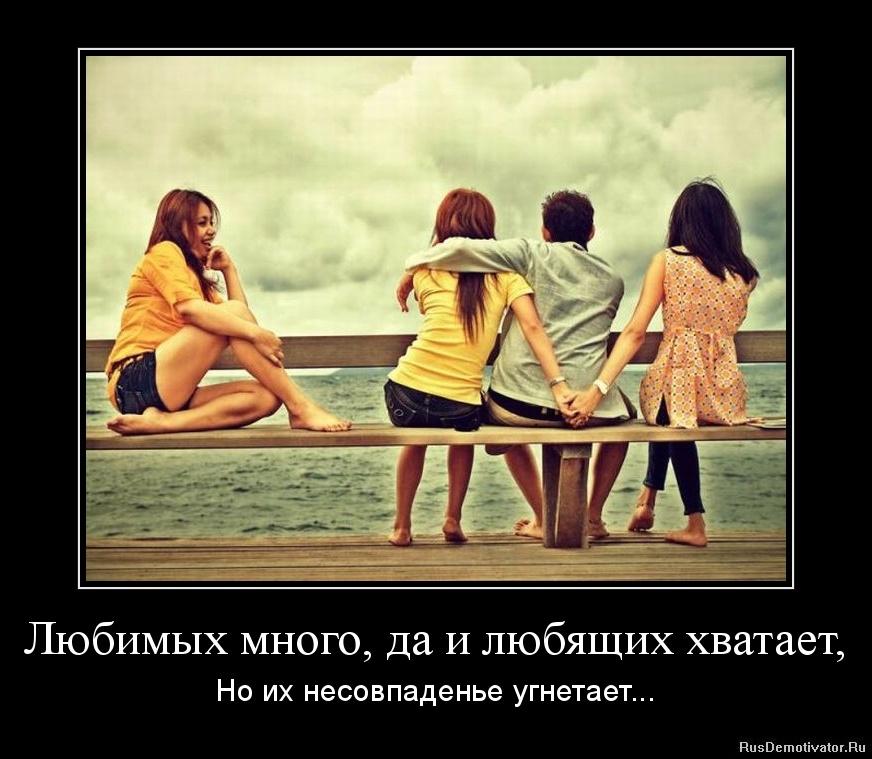 Любимых много, да и любящих хватает, - Но их несовпаденье угнетает...