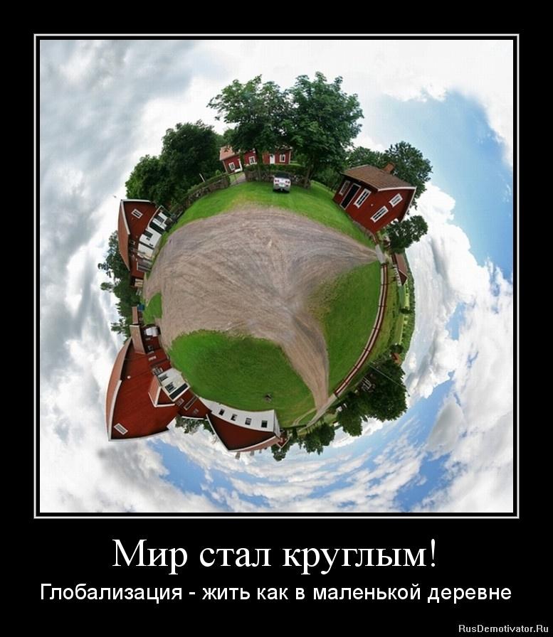 Мир стал круглым! - Глобализация - жить как в маленькой деревне