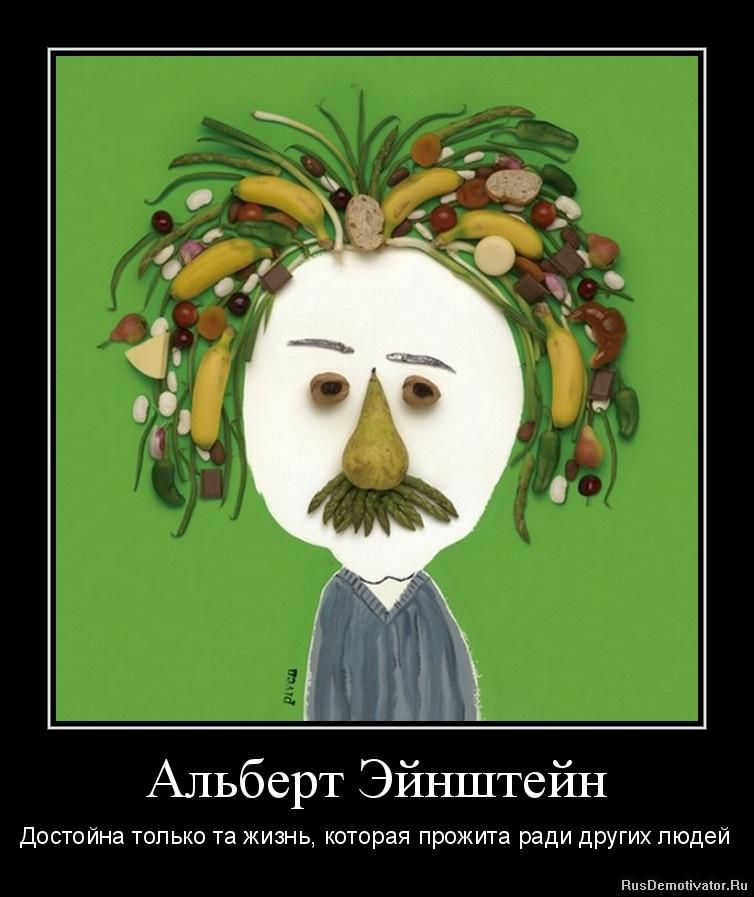 Альберт Эйнштейн - Достойна только та жизнь, которая прожита ради других людей