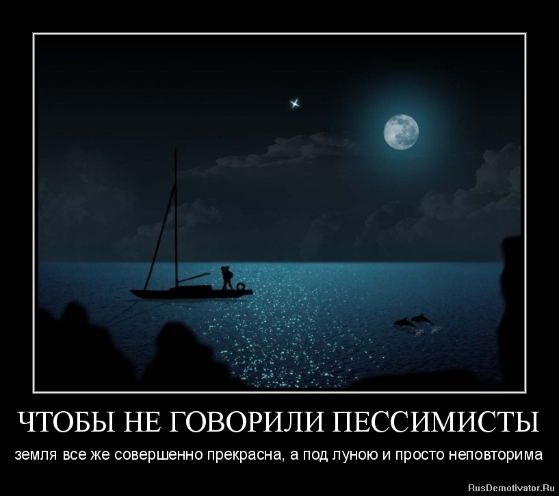 ЧТОБЫ НЕ ГОВОРИЛИ ПЕССИМИСТЫ - земля все же совершенно прекрасна, а под луною и просто неповторима