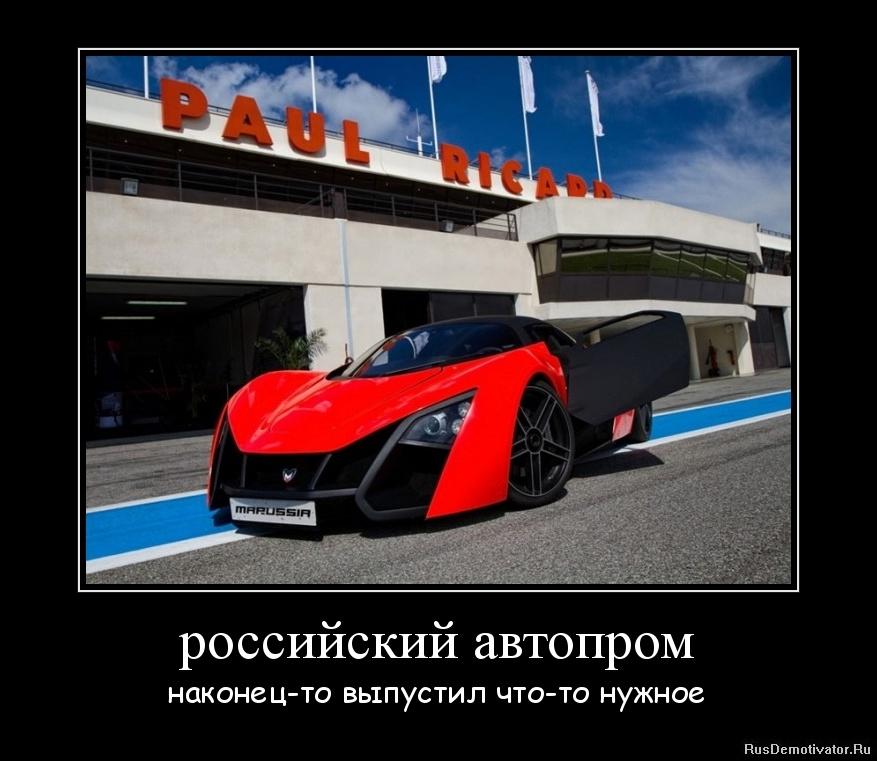 российский автопром - наконец-то выпустил что-то нужное