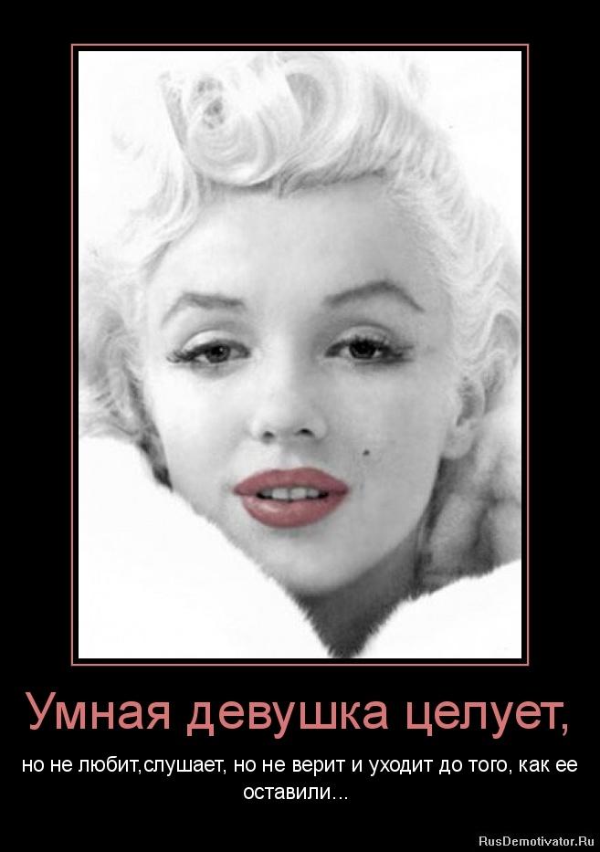 Умная девушка целует, - но не любит, слушает, но не верит и уходит до того, как ее оставили...
